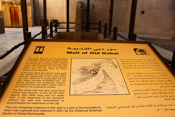 Old Wall of Dubai